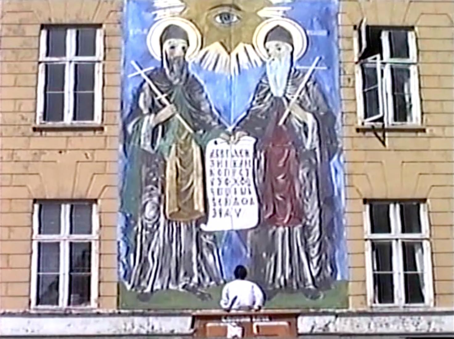 VВасил Симитчиев. Кирилица, Копенхаген, 1988